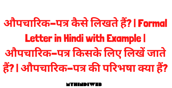 Formal Letter in Hindi