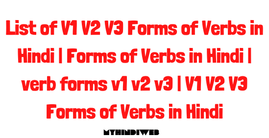 Forms of Verbs in Hindi