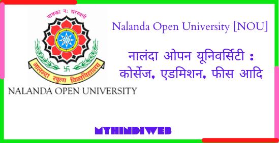 Nalanda Open University [NOU]