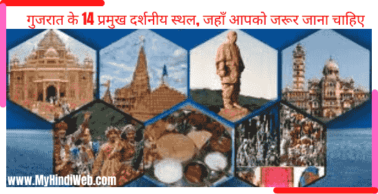 Gujrat Tourism Places in Hindi