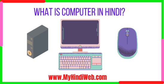 What is Computer in Hindi?